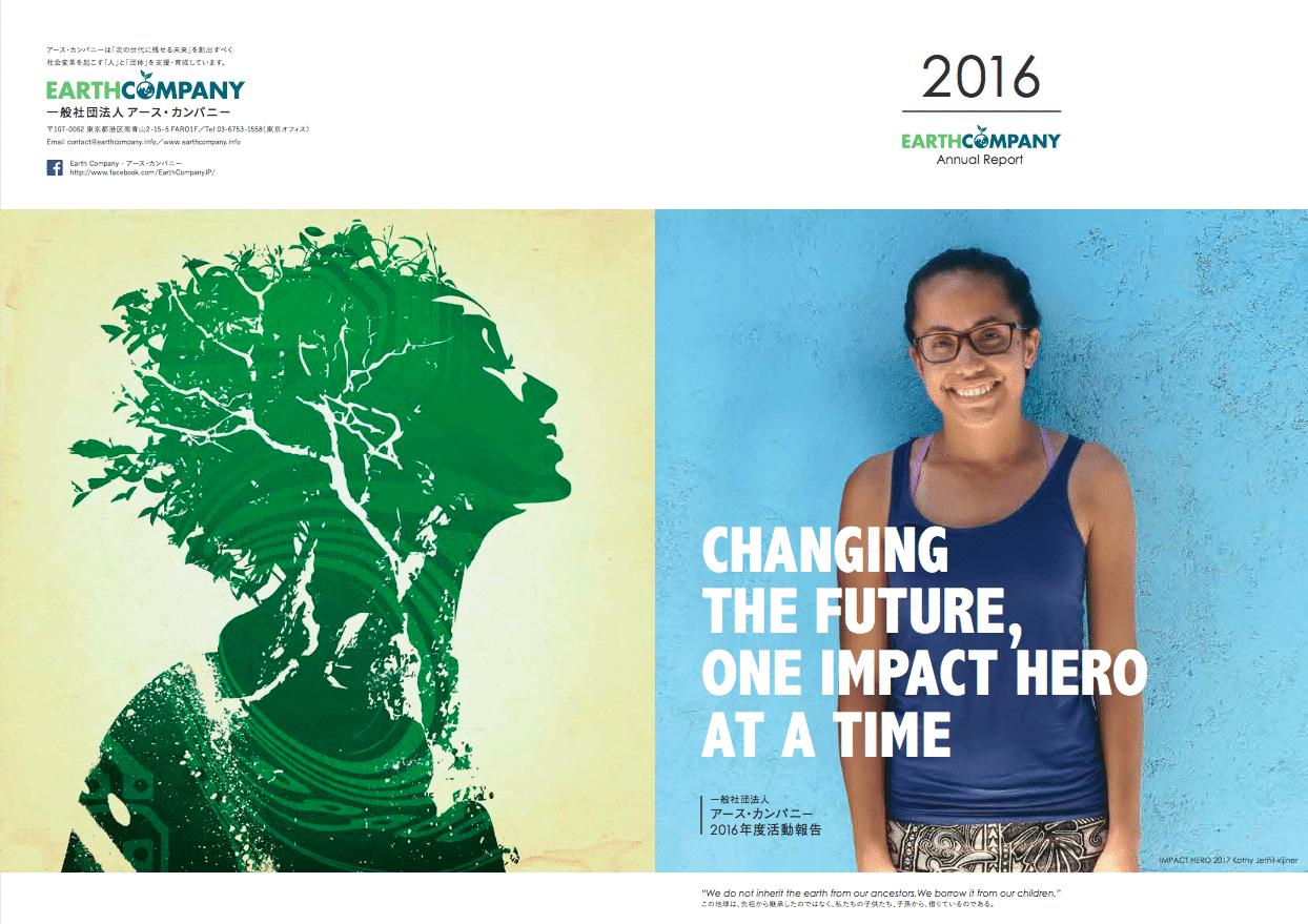 EC Annual Report 2016 JP